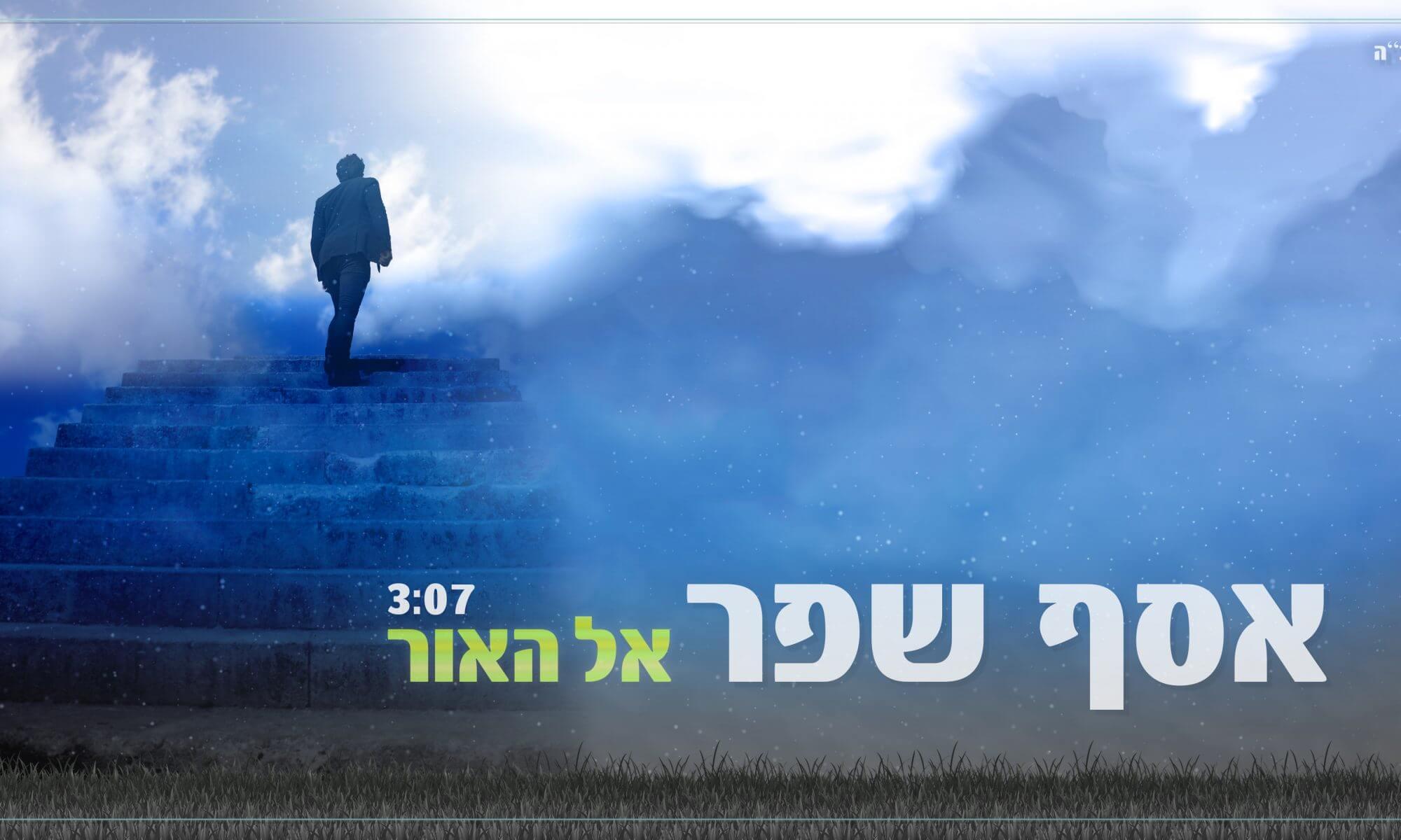 אסף שפר - אל האור - Assaf Shefer - El Haor